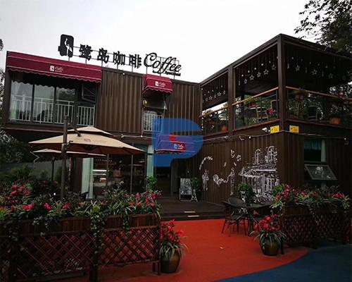 鹭岛集装箱咖啡厅
